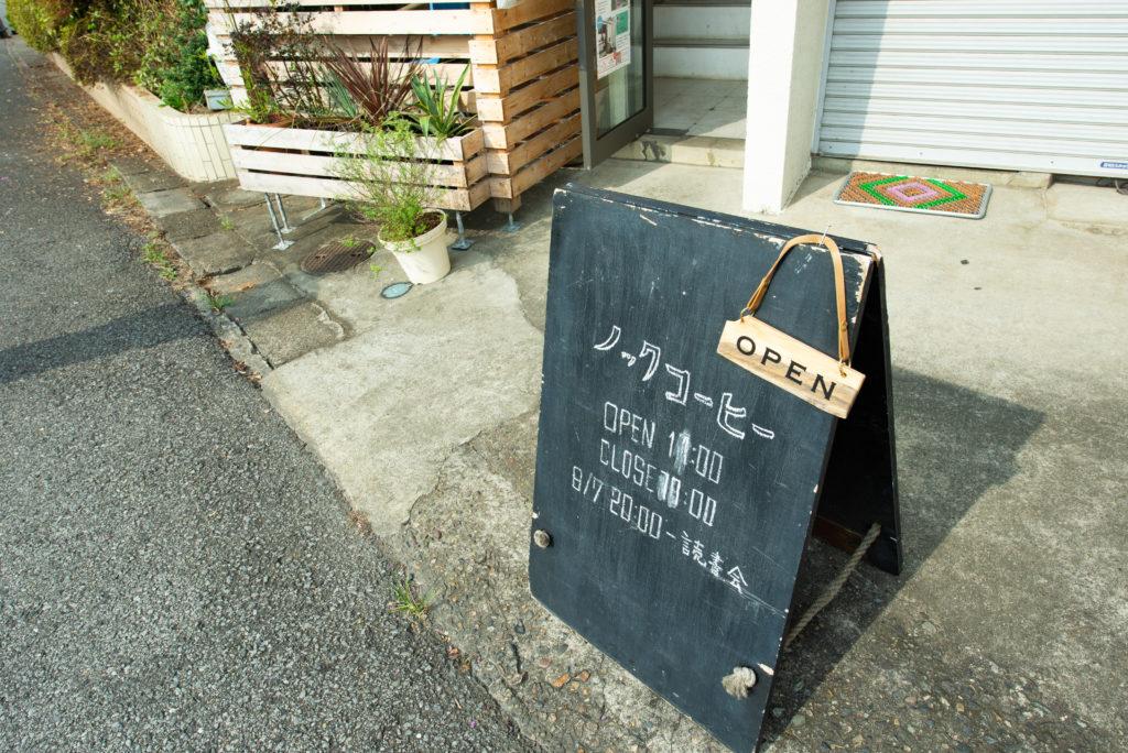 ノックコーヒー外観-1