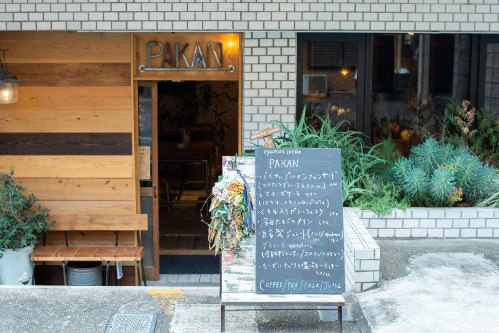 oyatsu&coffee PAKAN