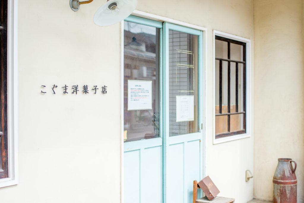 こぐま洋菓子店-3