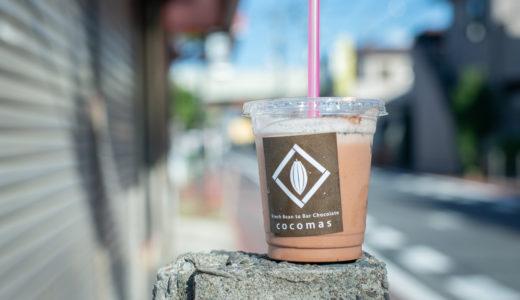 【草加市】cocomas chocolate【オススメ】