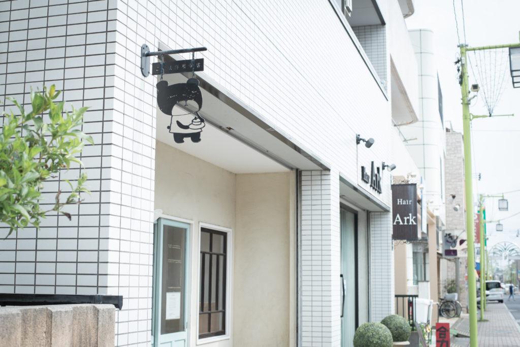 こぐま洋菓子店-2