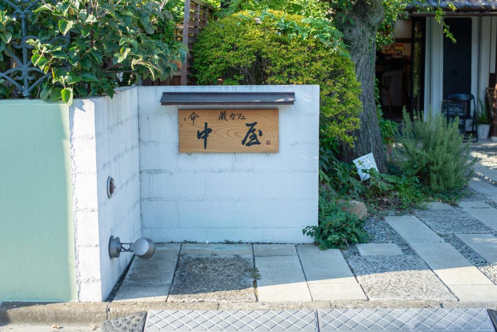 蔵カフェ 中屋-2