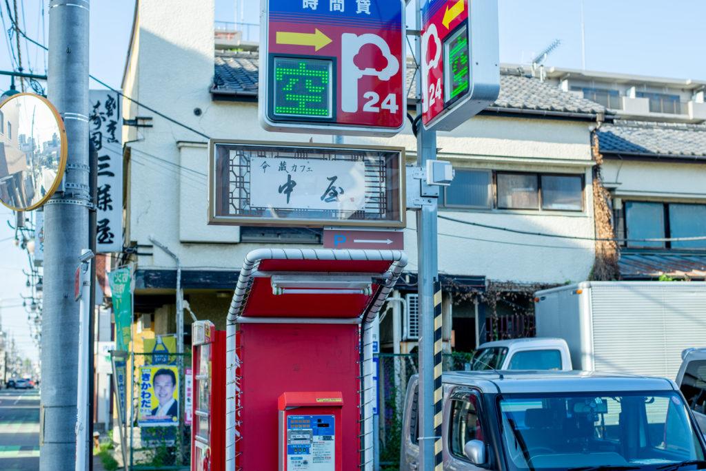 蔵カフェ 中屋-3