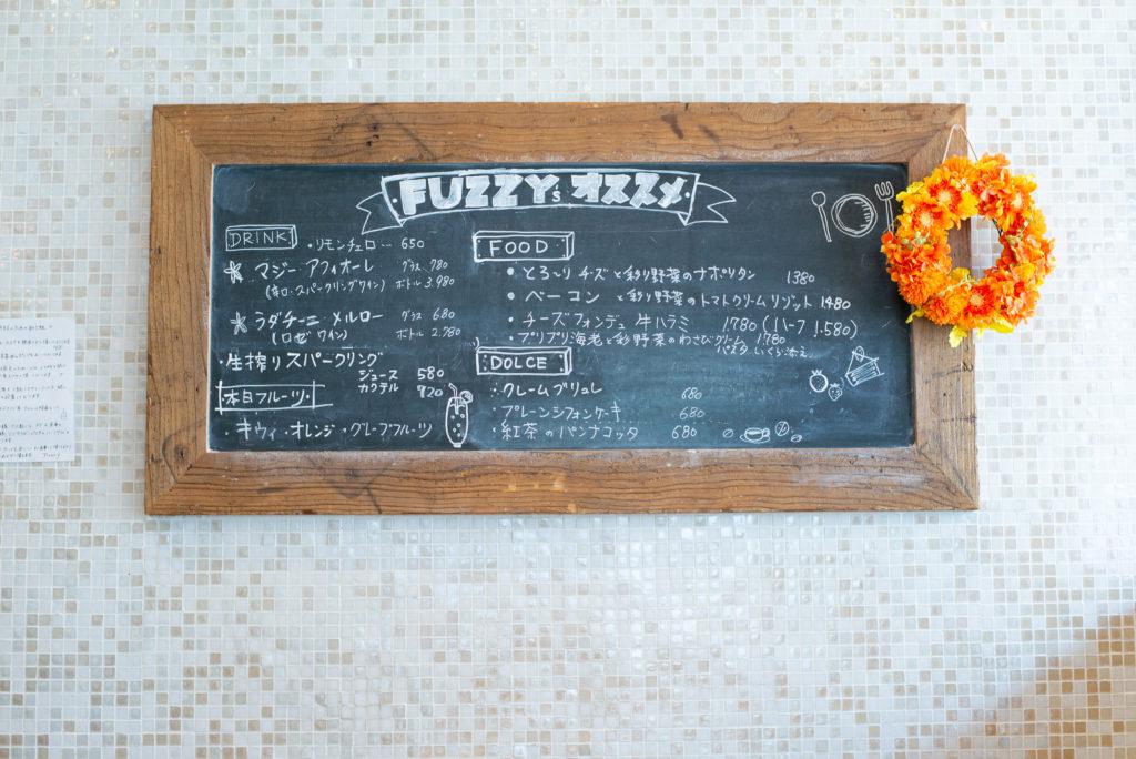 イタリアン カフェ ダイニング FUZZY-4