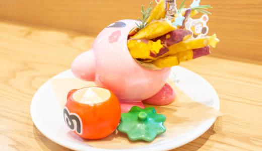 【県外】KIRBY CAFE【東京都】